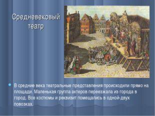 Средневековый театр В средние века театральные представления происходили прям