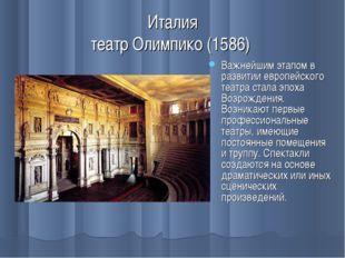 Италия театр Олимпико (1586) Важнейшим этапом в развитии европейского театра