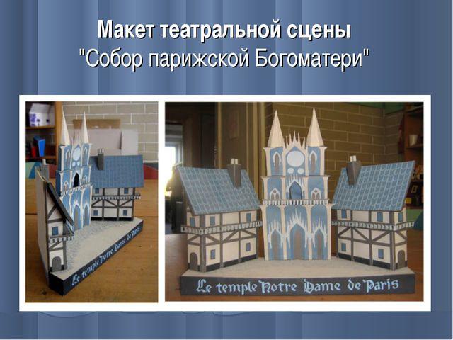 """Макеттеатральнойсцены """"Соборпарижской Богоматери"""""""