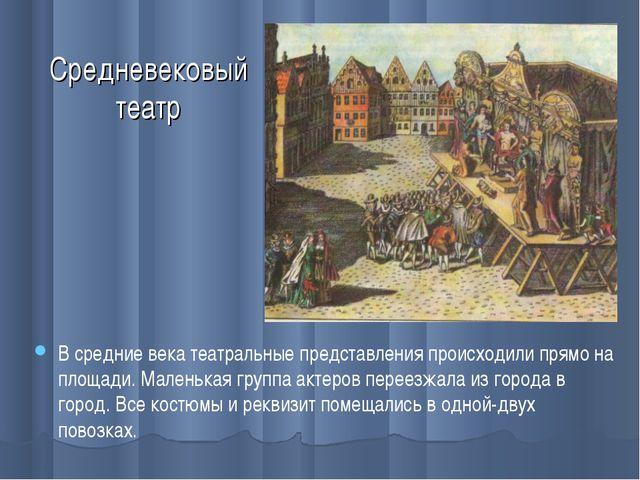 Средневековый театр В средние века театральные представления происходили прям...