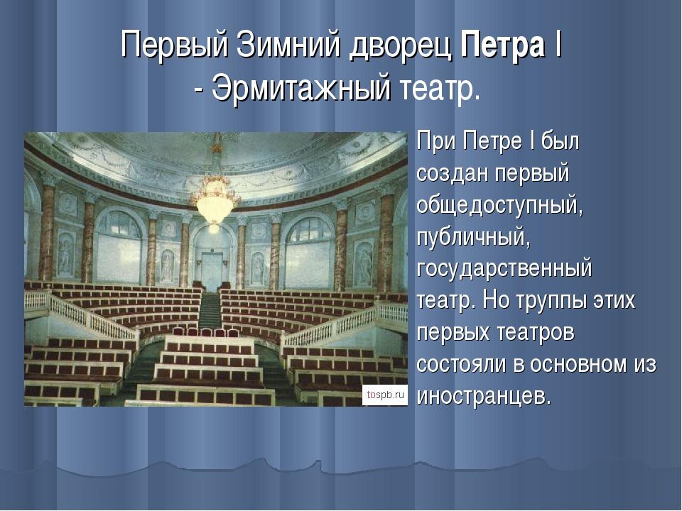 Первый Зимний дворецПетраI -Эрмитажныйтеатр. При Петре I был создан первы...
