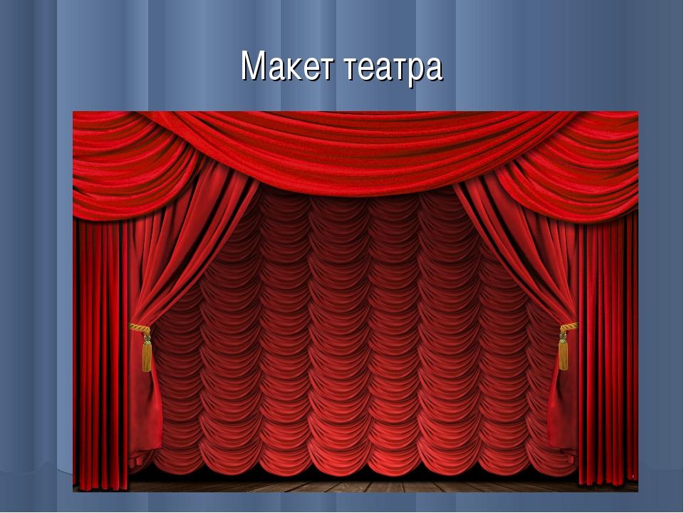 Макет театра