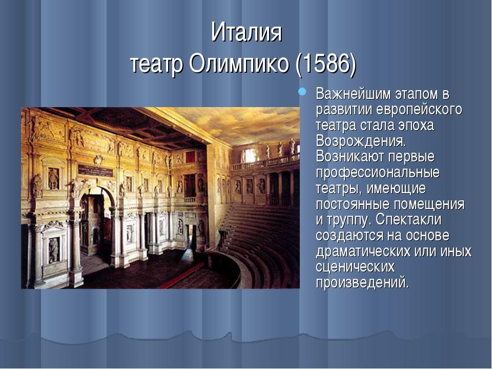 Италия театр Олимпико (1586) Важнейшим этапом в развитии европейского театра...