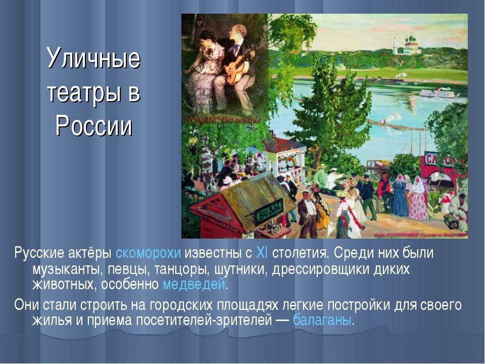 Уличные театры в России Русские актёрыскоморохиизвестны сXIстолетия. Сред...