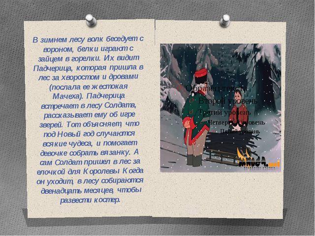 В зимнем лесу волк беседует с вороном, белки играют с зайцем в горелки. Их в...