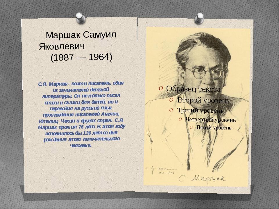 Маршак Самуил Яковлевич (1887 — 1964) С.Я. Маршак- поэт и писатель, один из з...