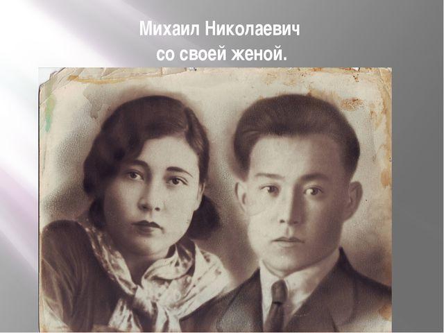 Михаил Николаевич со своей женой.