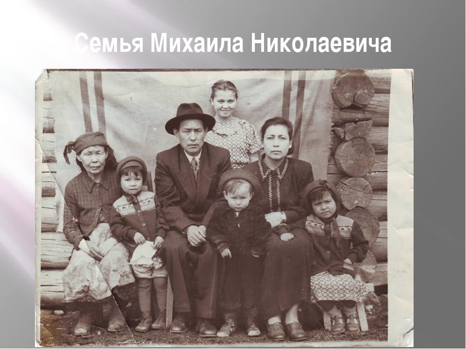 Семья Михаила Николаевича