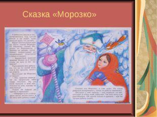 Сказка «Морозко»