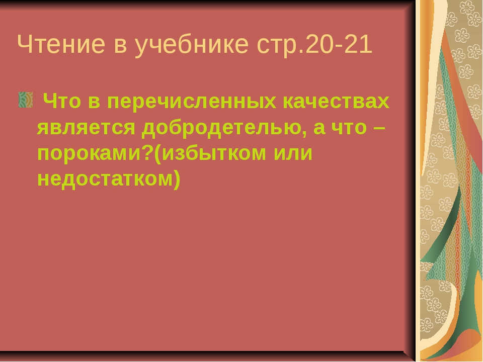 Чтение в учебнике стр.20-21 Что в перечисленных качествах является добродетел...