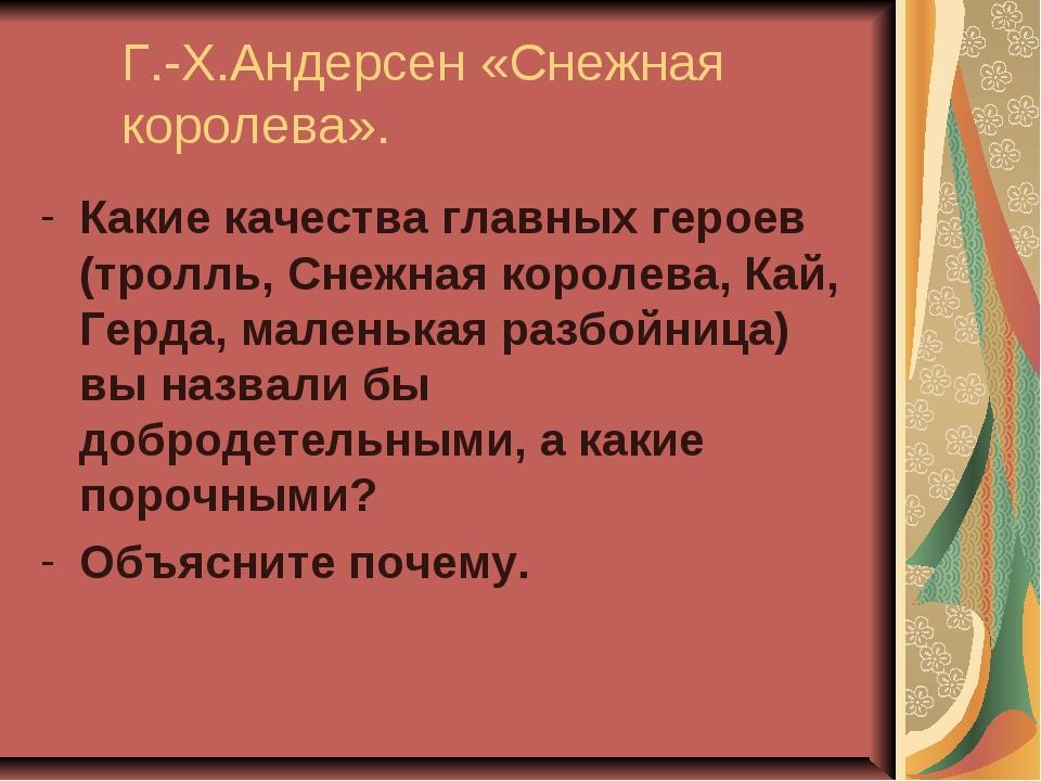 Г.-Х.Андерсен «Снежная королева». Какие качества главных героев (тролль, Сне...