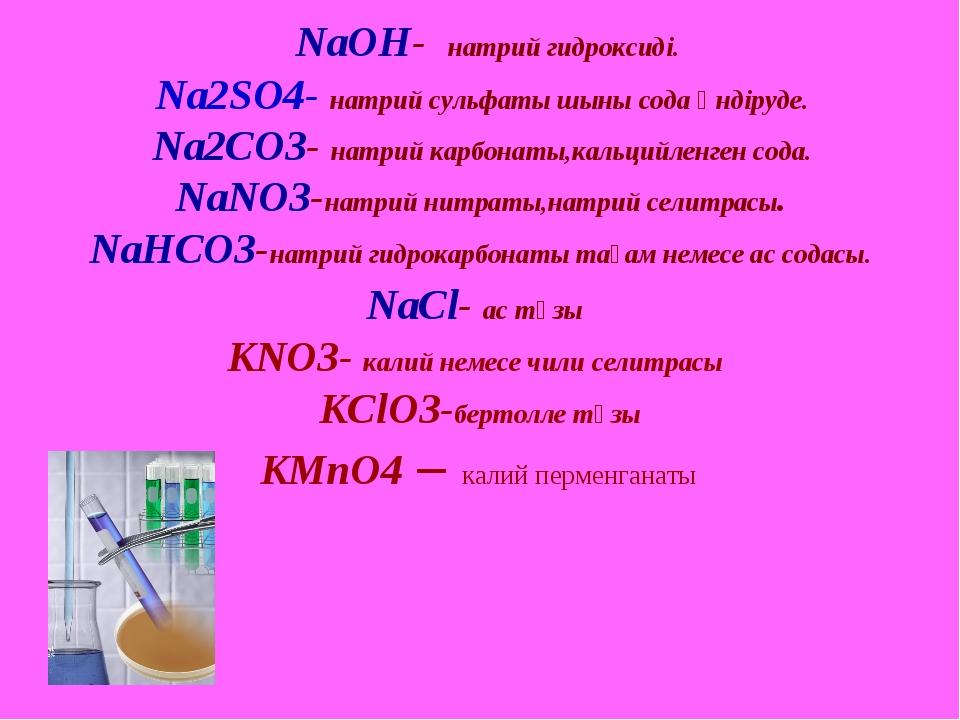 NaOH- натрий гидроксиді. Na2SO4- натрий сульфаты шыны сода өндіруде. Na2CO3-...