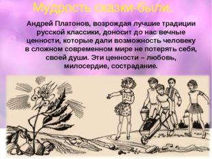 Мудрость сказки-были. Андрей Платонов, возрождая лучшие традиции русской клас