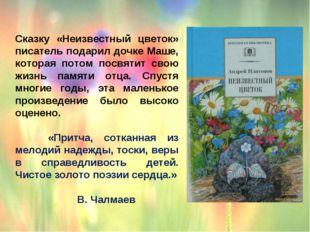 Сказку «Неизвестный цветок» писатель подарил дочке Маше, которая потом