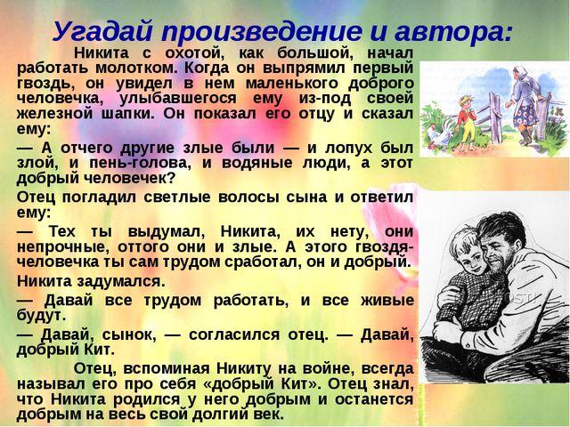 Угадай произведение и автора: Никита с охотой, как большой, начал работать м...