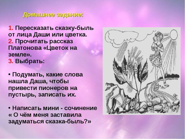 Домашнее задание:  1. Пересказать сказку-быль от лица Даши или цветка. 2. Пр...