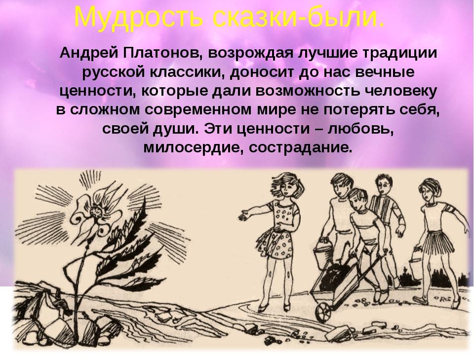 Мудрость сказки-были. Андрей Платонов, возрождая лучшие традиции русской клас...