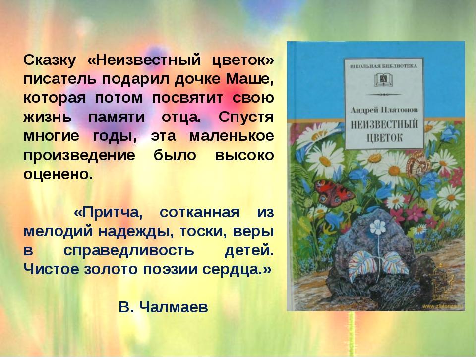 Сказку «Неизвестный цветок» писатель подарил дочке Маше, которая потом...