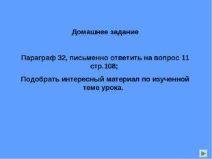 Домашнее задание Параграф 32, письменно ответить на вопрос 11 стр.108; Подобр