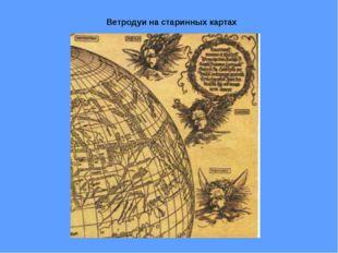 Ветродуи на старинных картах