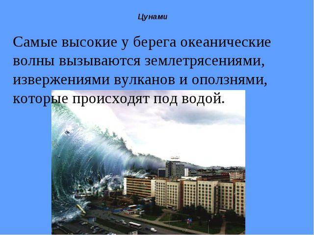 Цунами Самые высокие у берега океанические волны вызываются землетрясениями,...