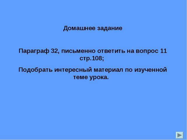 Домашнее задание Параграф 32, письменно ответить на вопрос 11 стр.108; Подобр...
