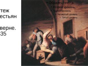 Кутеж крестьян в таверне. 1635