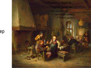 Интерьер 1653