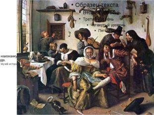 Ян Стен. Мир наизнанку. Около 1663 года. Масло, холст. Музей истории искусств