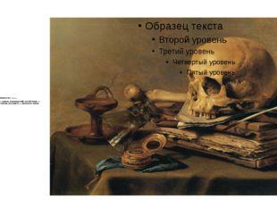 П. Клас. Натюрморт из серии Vanitas (Бренность). 1630 год. Дерево, масло. Гал