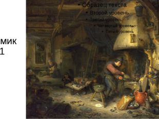 Алхимик. 1661