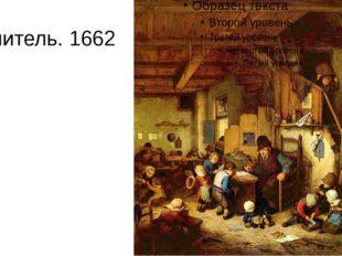 Учитель. 1662