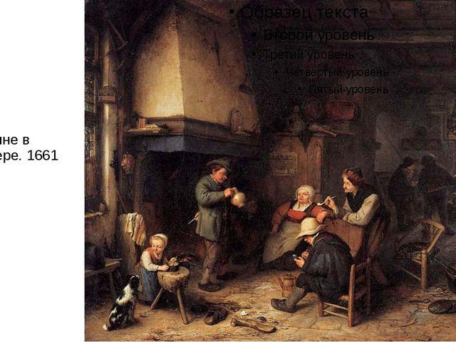 Крестьяне в интерьере. 1661