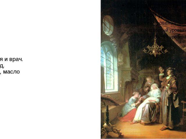 Г. Доу. Больная и врач. 1663 год. Дерево, масло