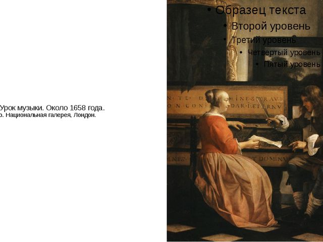 Г. Метсю. Урок музыки. Около 1658 года. Холст, масло. Национальная галерея, Л...