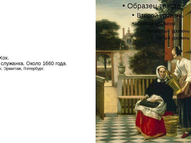 Питер де Хох. Хозяйка и служанка. Около 1660 года. Холст, масло. Эрмитаж, Пет...