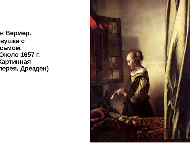 Ян Вермер. Девушка с письмом. Около 1657 г. (Картинная галерея. Дрезден)