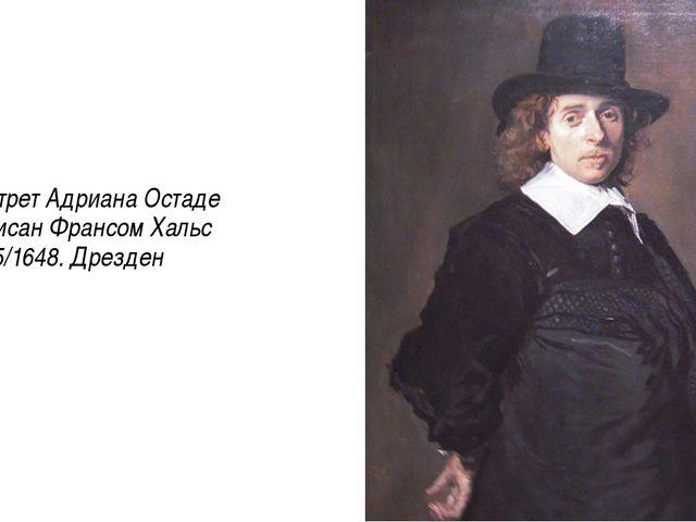 Портрет Адриана Остаде написан Франсом Хальс 1645/1648. Дрезден