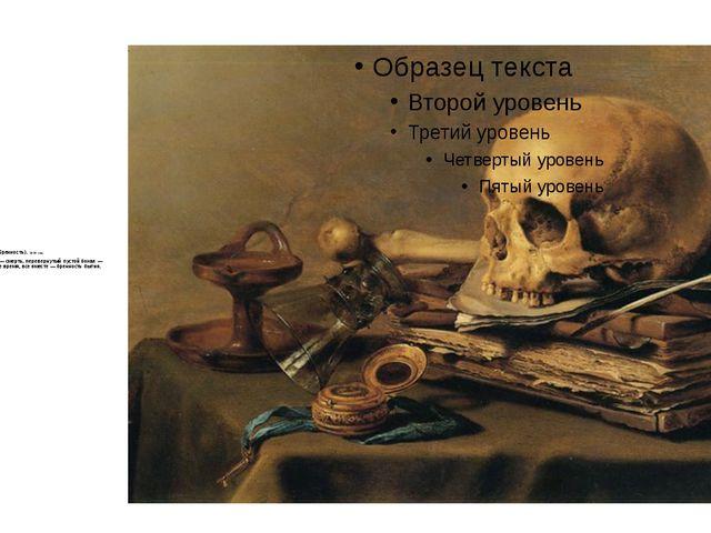 П. Клас. Натюрморт из серии Vanitas (Бренность). 1630 год. Дерево, масло. Гал...