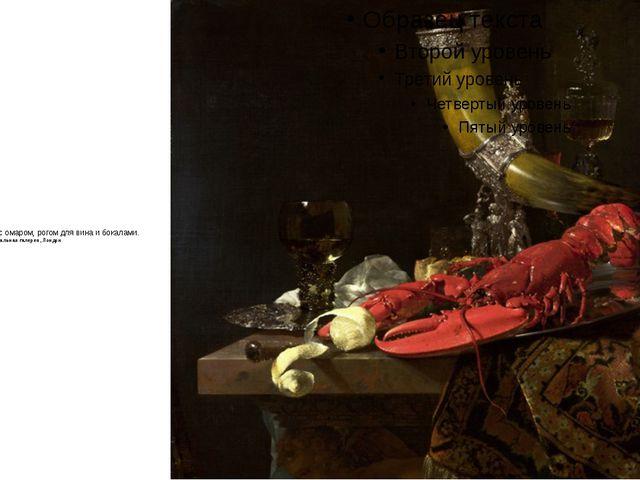 Виллем Калф. Натюрморт с омаром, рогом для вина и бокалами. Около 1653 года....