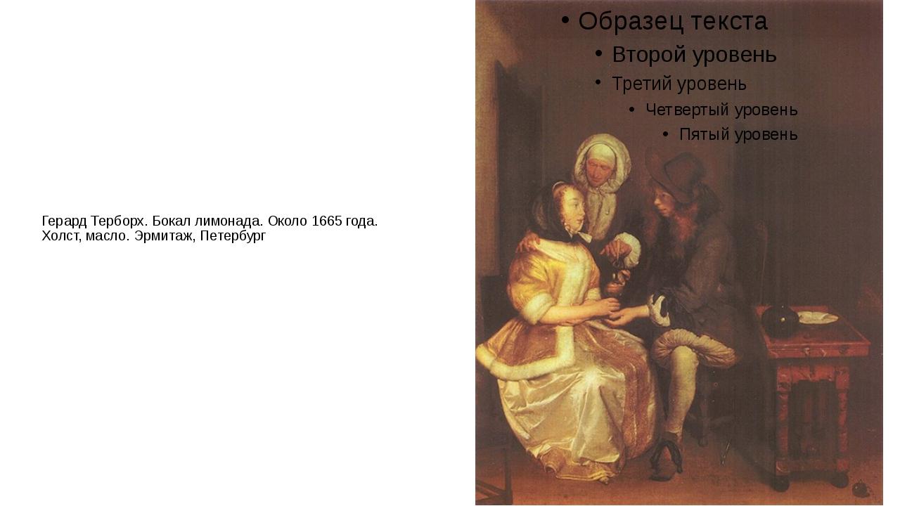 Герард Терборх. Бокал лимонада. Около 1665 года. Холст, масло. Эрмитаж, Петер...