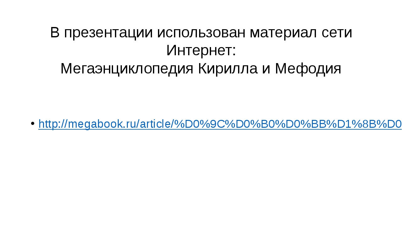 В презентации использован материал сети Интернет: Мегаэнциклопедия Кирилла и...