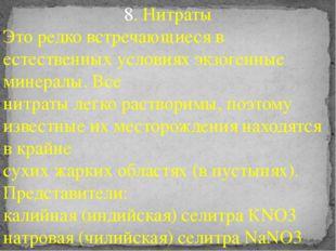 8. Нитраты Это редко встречающиеся в естественных условиях экзогенные минерал
