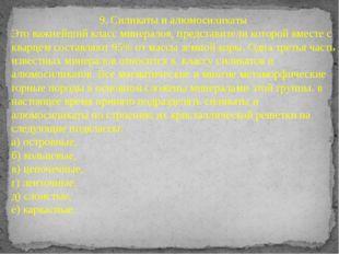9. Силикаты и алюмосиликаты Это важнейший класс минералов, представители кото