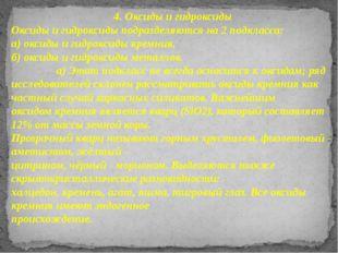 4. Оксиды и гидроксиды Оксиды и гидроксиды подразделяются на 2 подкласса: а)
