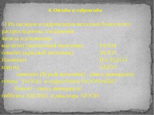 4. Оксиды и гидроксиды б) Из оксидов и гидроксидов металлов более всего распр