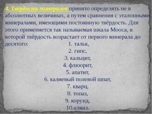4. Твёрдость минералов принято определять не в абсолютных величинах, а путем