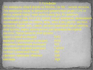 2. Сульфиды Это минералы общей формулы МеnSm, где Ме – катион металла. Эти ми