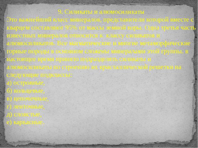 9. Силикаты и алюмосиликаты Это важнейший класс минералов, представители кото...