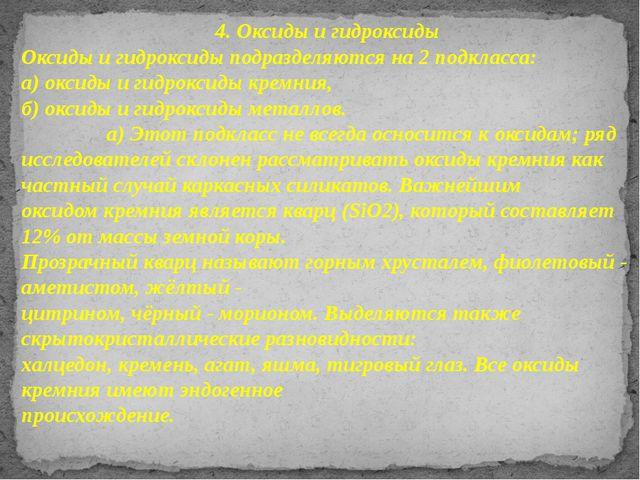 4. Оксиды и гидроксиды Оксиды и гидроксиды подразделяются на 2 подкласса: а)...